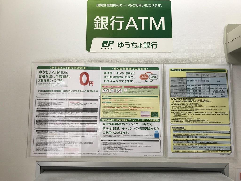 Atm ゆうちょ 銀行