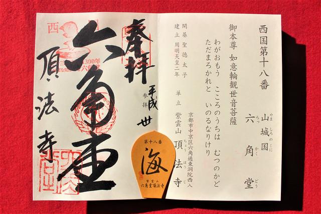 rokkakudo-gosyuin015