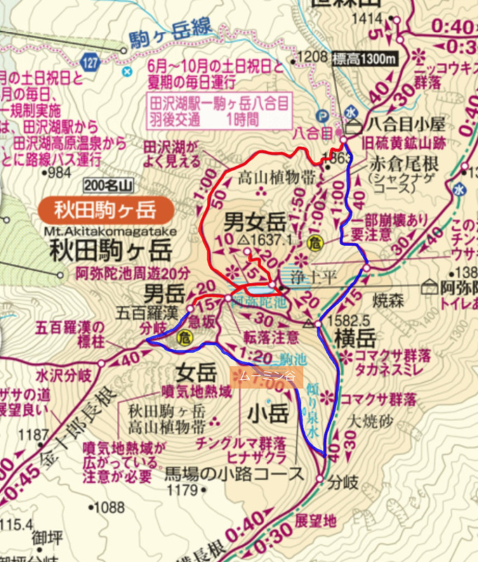 秋田駒ヶ岳地図