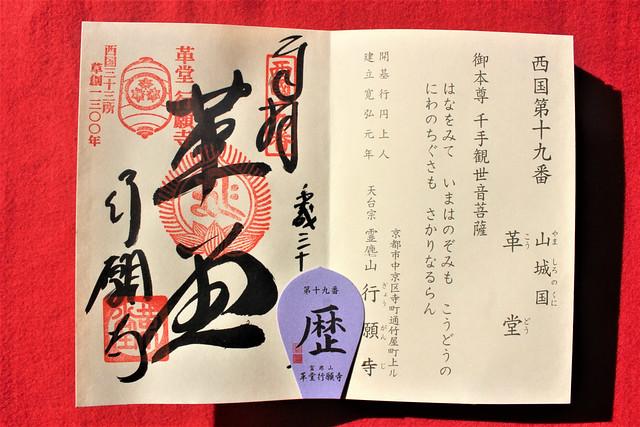 gyoganji-gosyuin012