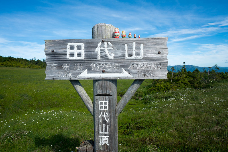 田代山の山頂看板