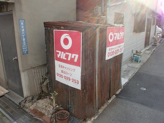 神戸市中央区若菜通6丁目   by marufuku sign collection