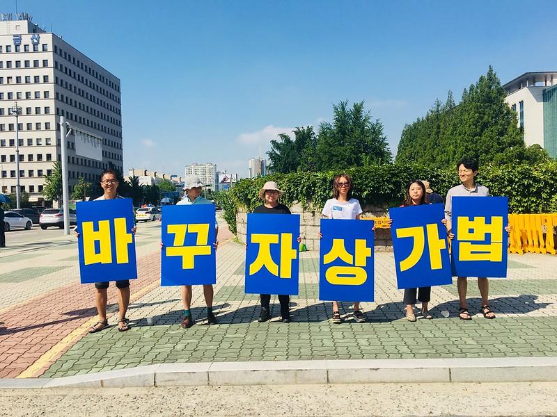20180716_상가법개정촉구 국회 피켓팅