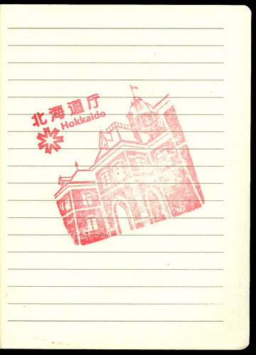 Eki Stamp Hokkaido   by Tartanna