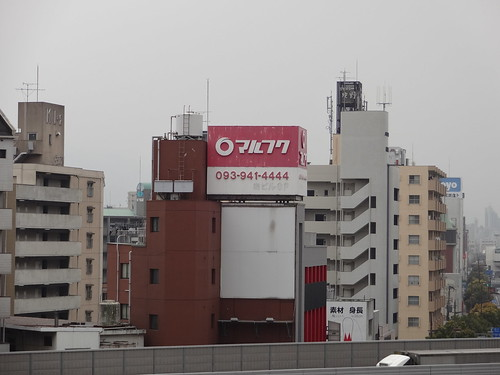 三萩野営業所(北九州市小倉北区三萩野1丁目) | by marufuku sign collection