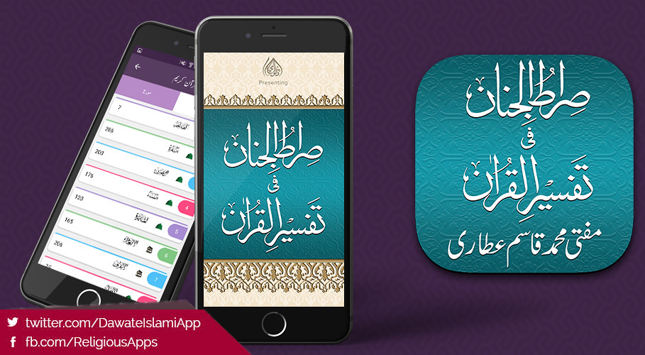 Read and Listen Quran To Download | Read and Listen Quran To