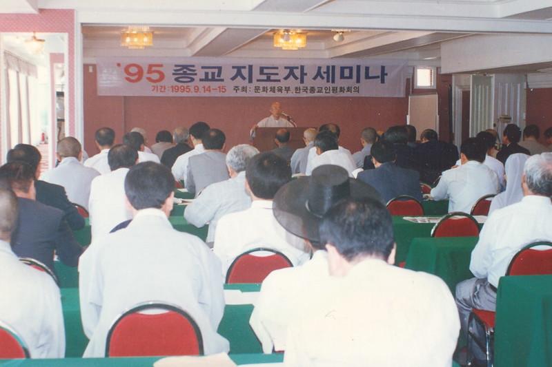 KCRP1종교간대화001