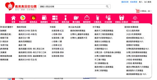 便利商店網站截圖 | by shaiwebsite