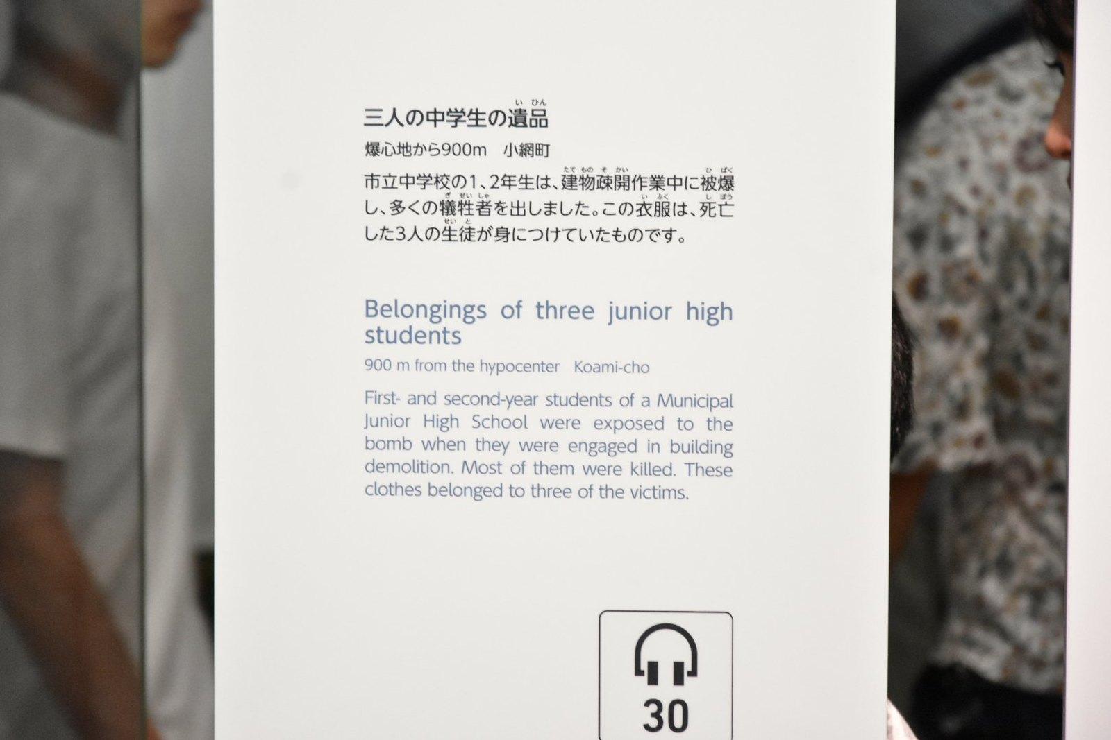 Hiroshima - Musée mémorial de la paix