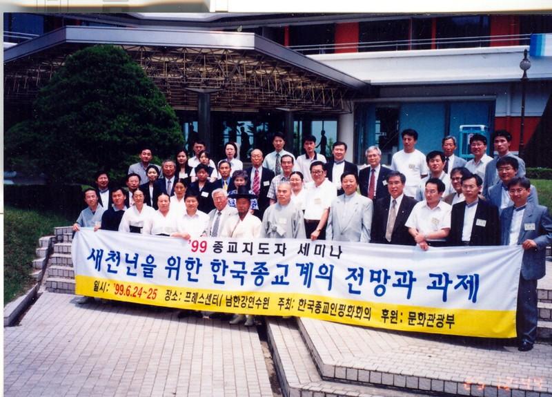 KCRP1종교간대화009