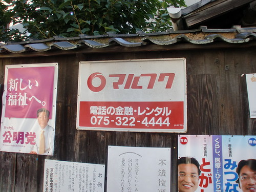 京都市左京区吉田近衛町 | by marufuku sign collection