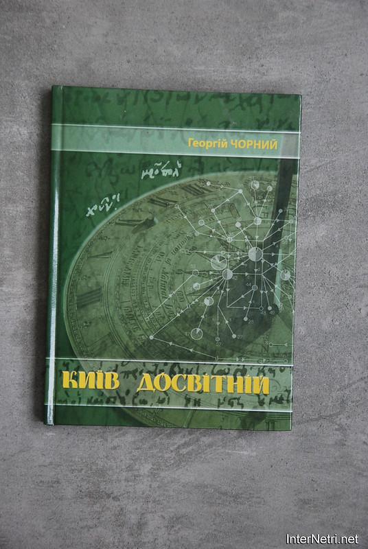 Книги  -  Київ досвітній.