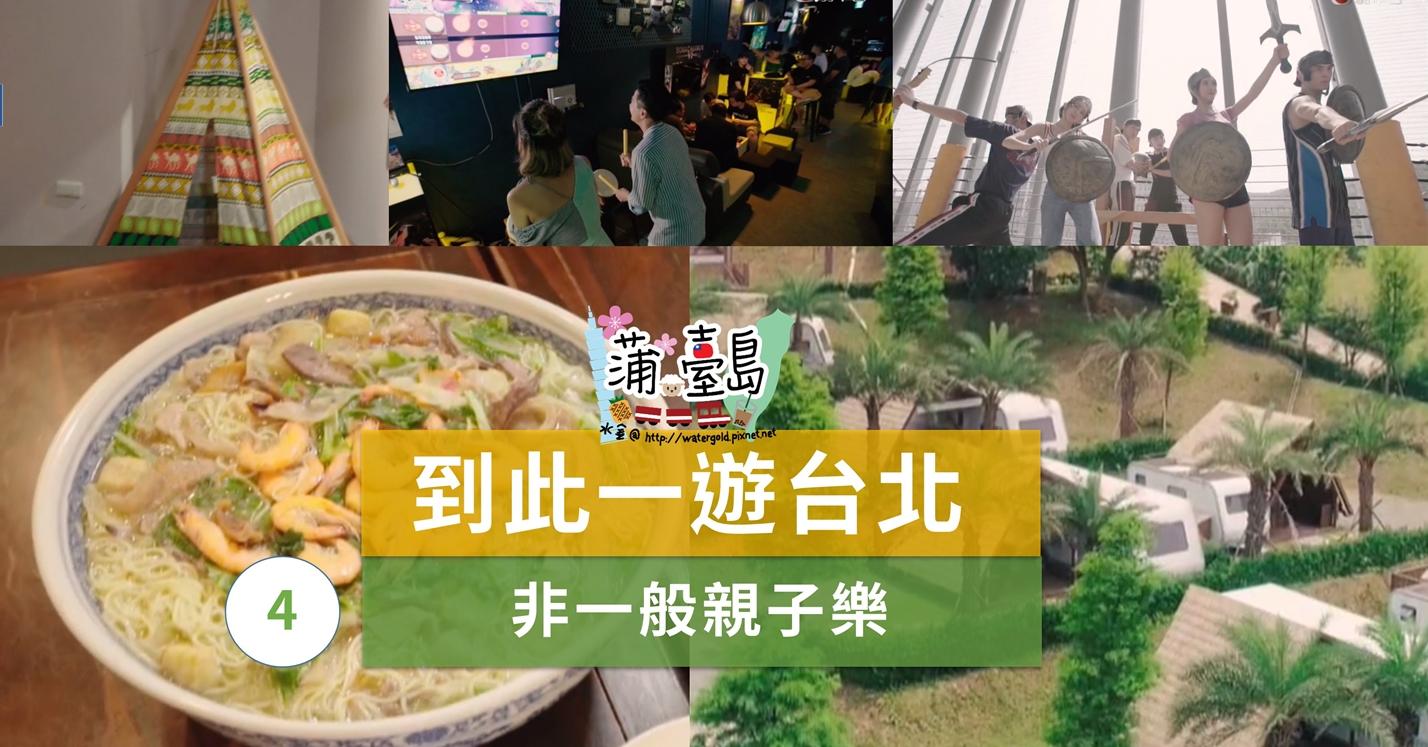【視.台灣】20180719 到此一遊台北 第4集 – 非一般親子樂
