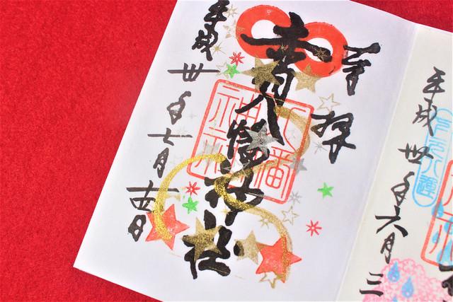 赤羽八幡神社 7月の御朱印(2018年ver)