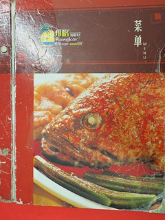 Menu of Pangkor Seafood Village, Taman Megah | by huislaw