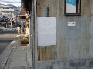 神戸市中央区神若通4丁目   by marufuku sign collection