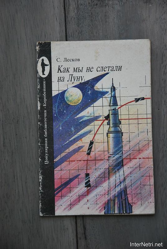 Як вони не злітали на Місяць