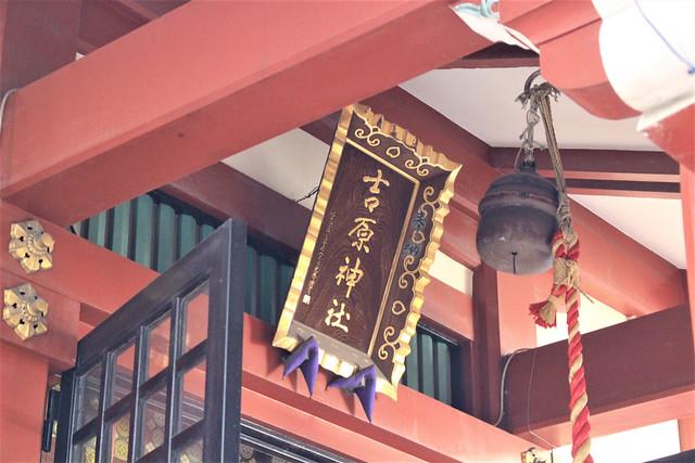 yoshiwarajinja-gosyuin016