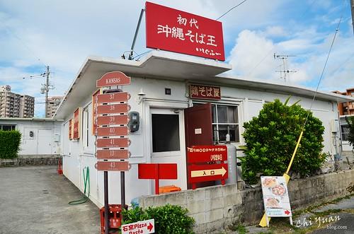 港川外國人住宅11.JPG | by 奇緣
