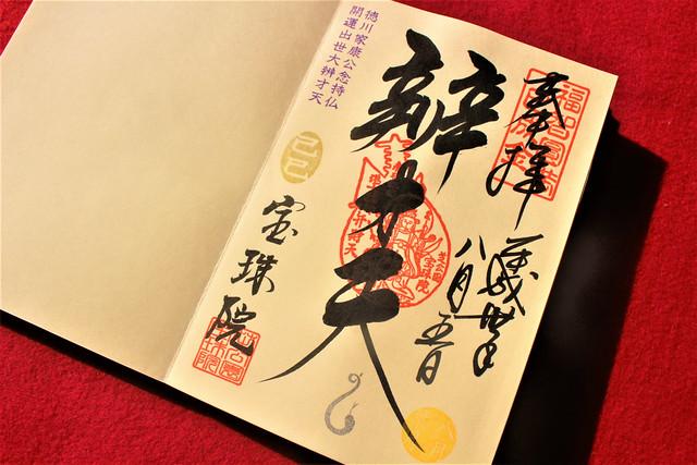 houjuin-gosyuin055
