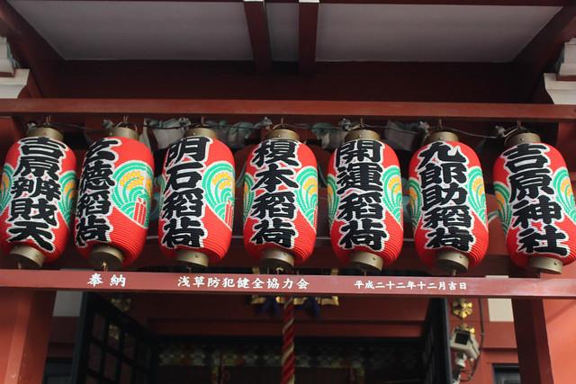 yoshiwarajinja-gosyuin013