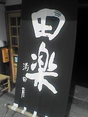 mitsutaya_1