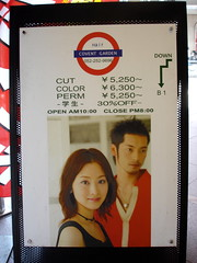 London in Japan.JPG