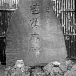 #6595 site marker for Bashō's hut