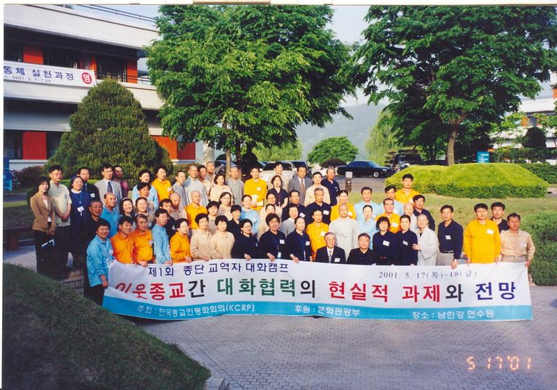 KCRP1종교간대화008