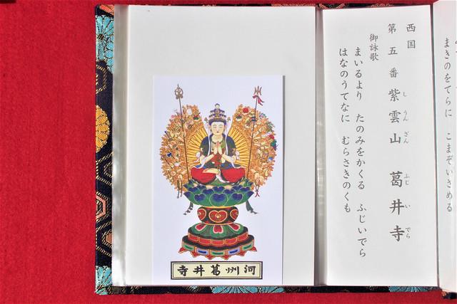 fujiidera-gosyuin014