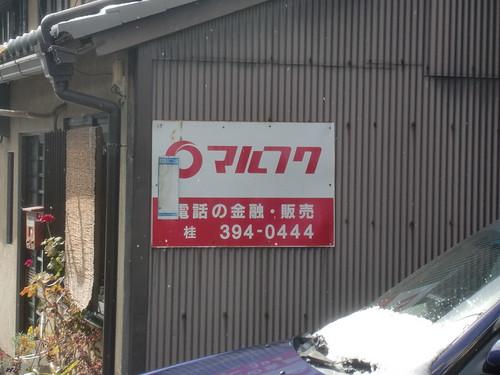京都市東山区大黒町通正面下ル塗師屋町 | by marufuku sign collection