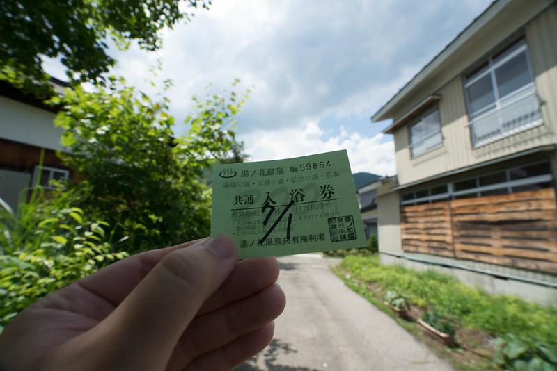 湯ノ花温泉の入浴券200円
