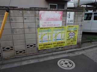 東京都荒川区荒川1丁目 | by marufuku sign collection