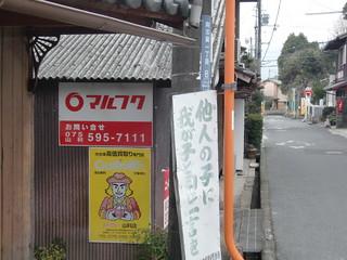 大津市南志賀1丁目   by marufuku sign collection