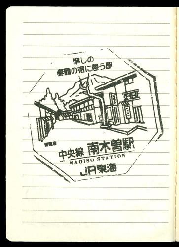 Eki Stamp Nagiso   by Tartanna