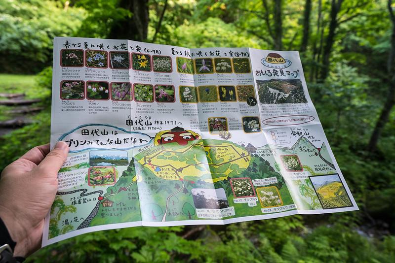 田代山おもしろ発見マップ