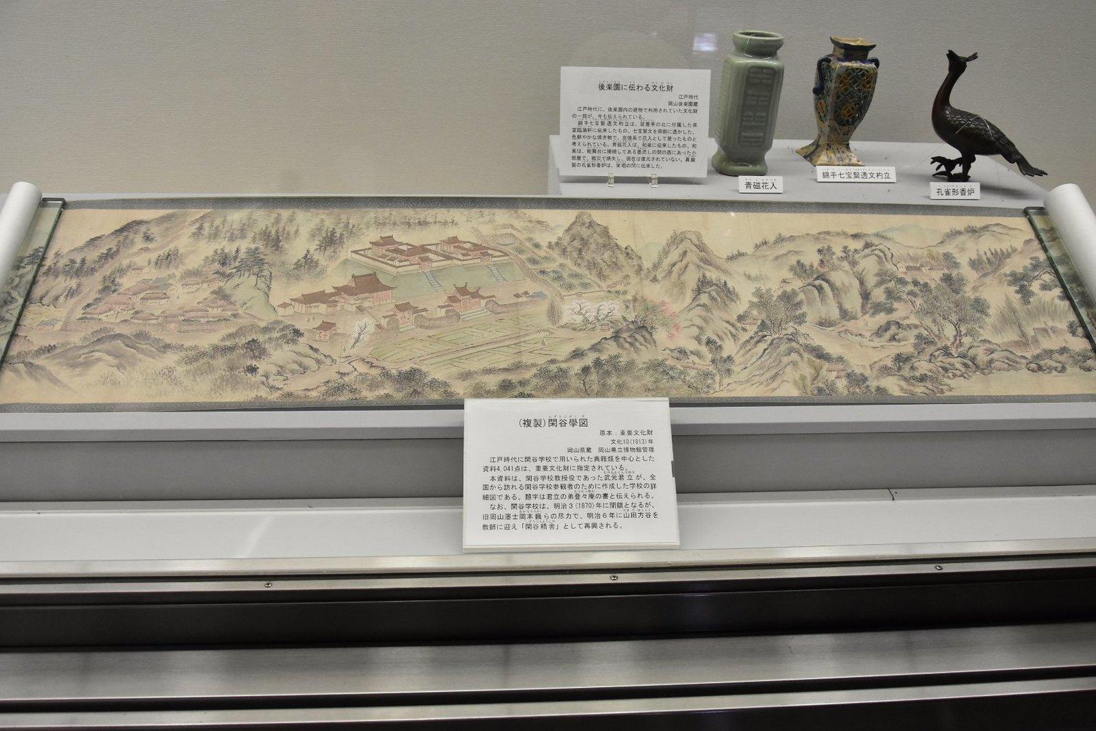 Musée préfectoral d'Okayama