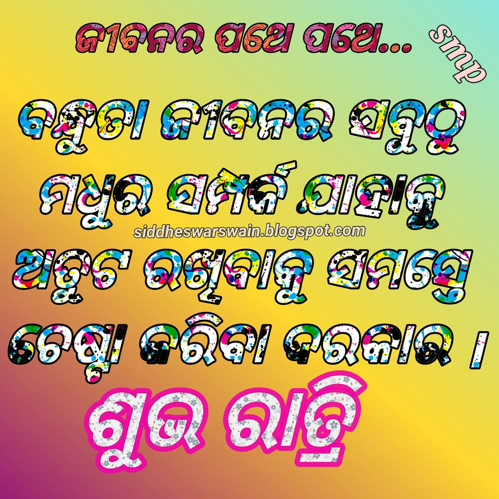 Odia Shayari Good Morningodia Story Sidhheswar Swain Flickr