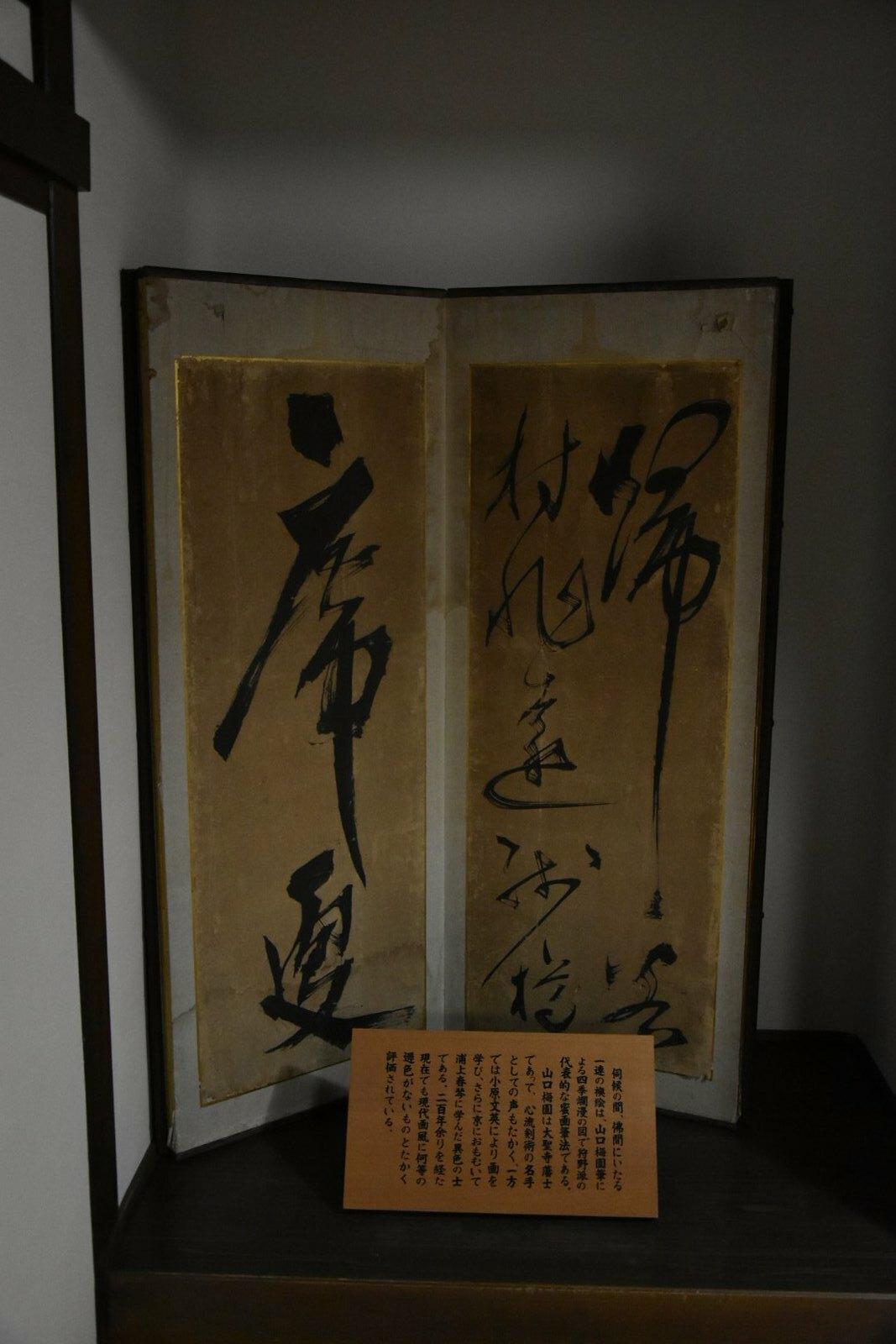 Kanazawa - Maison du clan Nomura