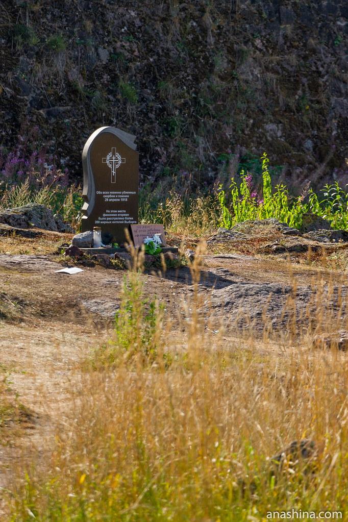 Памятник невинно убиенным в Выборгской резне, Анненские укрепления, Выборг