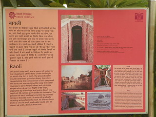 Delhi Purana Kila - baoli, step well
