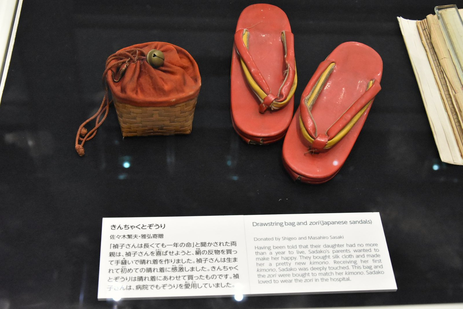 Hiroshima - Musée mémorial de la paix - sac et sandales de Sadako