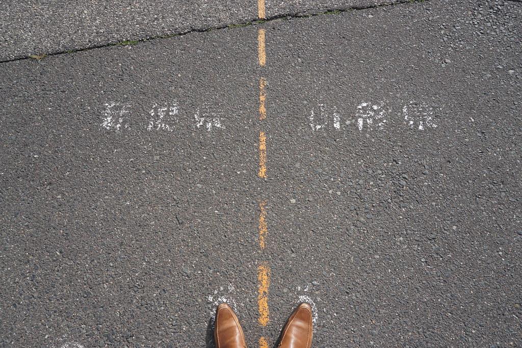 道路に描かれた県境