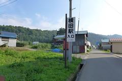 集落の中に駅がある