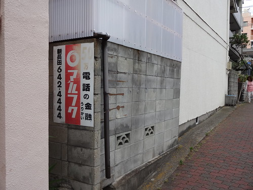 神戸市中央区中山手通7丁目 | by marufuku sign collection