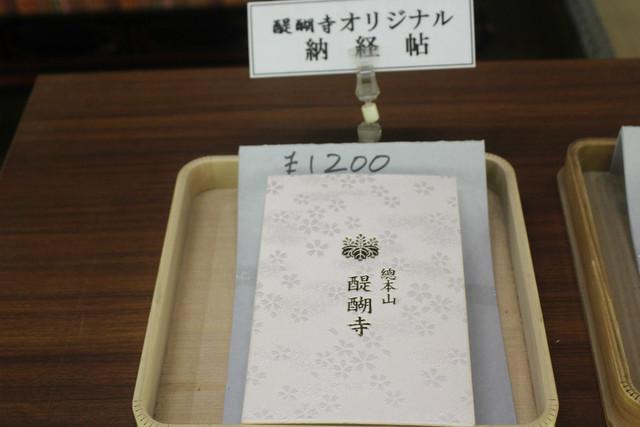 daigoji-gosyuin007