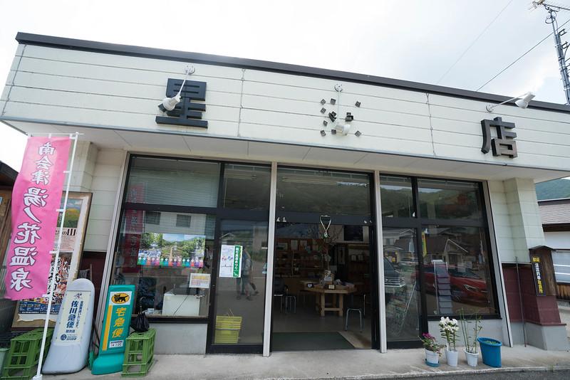 湯ノ花温泉の売店