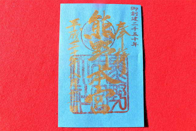 kumanohongu-gosyuin001