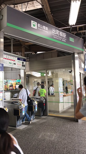 叡山電車・出町柳駅