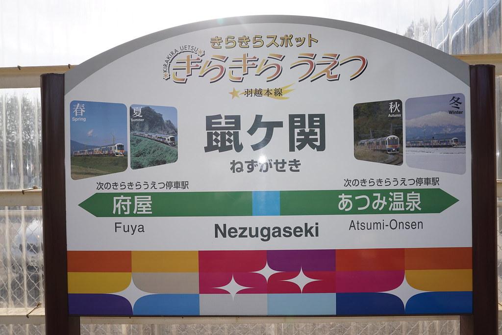 鼠ヶ関駅名標